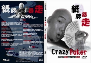 Crazy Poker by Marco ( 2 DVD SET )